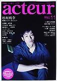 acteur(アクチュール) 2012年11月号 No.32