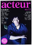 acteur(アクチュール) 2012年11月号 No.32 [大型本] / キネマ旬報社 (刊)