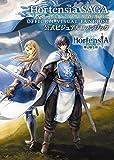 オルタンシア・サーガ -蒼の騎士団- 公式ビジュアルファンブック