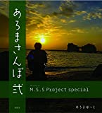 M.S.S Project special ����܂���� �� (���}���A���o��)