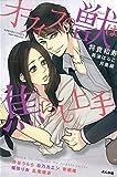 オフィスの獣は焦らし上手 (ぶんか社コミックス S*girl Selection)