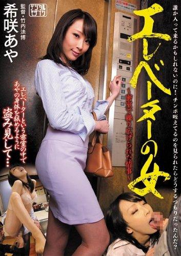 エレベーターの女 希咲あや [DVD]