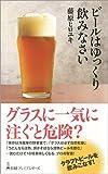 藤原 ヒロユキ 'ビールはゆっくり飲みなさい'