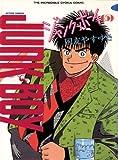 ジャンク・ボーイ : 5 (アクションコミックス)