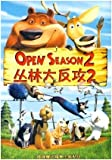 Open Season 2 (Mandarin Chinese Edition)