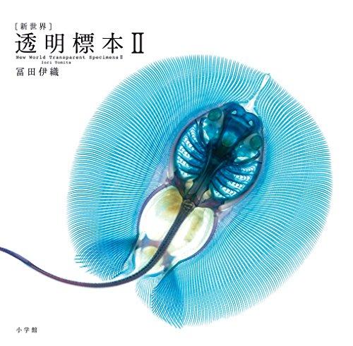 透明標本2: New World Transparent Specimens 2