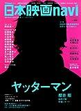 日本映画navi14 (扶桑社ムック)