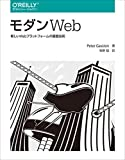 モダンWeb ―新しいWebプラットフォームの基盤技術