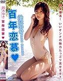鈴木ゆき DVD『百年恋慕 』