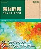 素材辞典 Vol.186 CGバックグラウンド~シーズン&フラワー編