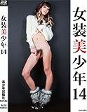 女装美少年14(B-20) [DVD]