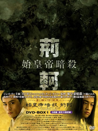 始皇帝暗殺 荊軻 BOX1 [DVD]