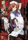ひぐらしのなく頃に雛見沢鬼譚コミックアンソロジー 5 (IDコミックス DNAメディアコミックススペシャル)