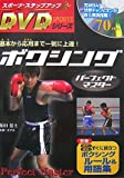 ボクシングパーフェクトマスター (スポーツ・ステップアップDVDシリーズ)