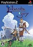 エルヴァンディアストーリー