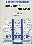 航空・宇宙における制御 (産業制御シリーズ)