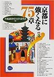京都に強くなる75章