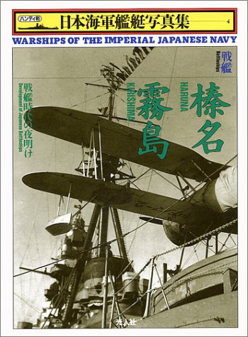 戦艦 榛名・霧島—戦艦時代の夜明け (ハンディ判日本海軍艦艇写真集)