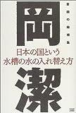 日本の国という水槽の水の入れ替え方―憂国の随想集