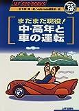 中・高年と車の運転―まだまだ現役! (JAF car books)
