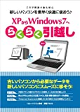 XP����Windows7�ؤ餯�餯��ۤ�