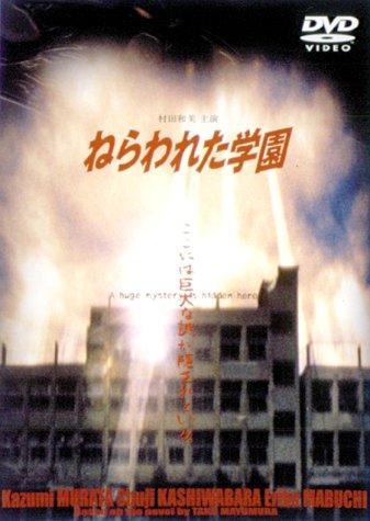 ねらわれた学園-TVシリーズ全集- [DVD]