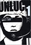 アンラッキーヤングメン 1 (単行本コミックス)