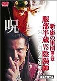 新・影の軍団 服部半蔵vs陰陽師 [DVD]