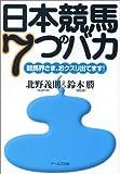 日本競馬7つのバカ―競馬界さま、おクスリ出てます!