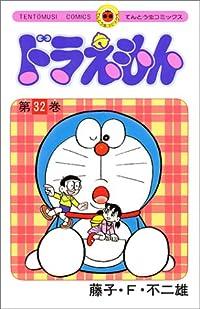 ドラえもん (32) (てんとう虫コミックス)