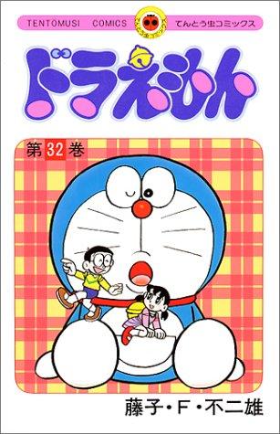 ドラえもん (32) (てんとう虫コミックス) -