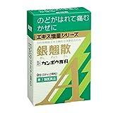 【第2類医薬品】銀翹散エキス顆粒Aクラシエ 9包