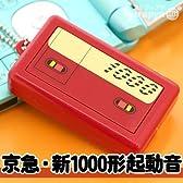 テツオト サウンドポット 京急・新1000形起動音