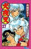 犬夜叉 (27) (少年サンデーコミックス)