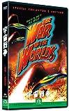 宇宙戦争 (1953) スペシャル・コレクターズ・エディション [DVD]
