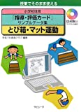 小学校体育「指導・評価カード」サンプルデータ集 とび箱・マット運動—授業でそのまま使える