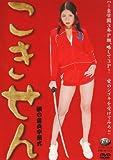 こきせん 涙の童貞卒業式 [DVD]