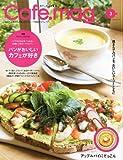 Cafe.mag (���ե��ޥ�) 2012ǯ 03��� [����]