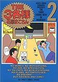 THE3名様 2 (ビッグコミックススペシャル)