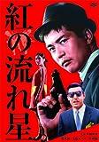 紅の流れ星 [DVD]