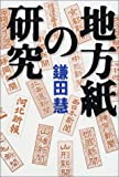 img - for Chihoshi no kenkyu (Japanese Edition) book / textbook / text book
