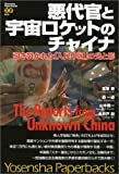 悪代官と宇宙ロケットのチャイナ―引き裂かれた「人民中国」の光と影 (洋泉社ペーパーブックス)