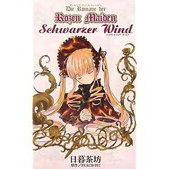 Schwarzer Wind (Die Romane der Rozen Maiden)
