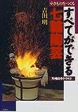 すべてができる七輪陶芸―やきものをつくる (陶磁郎BOOKS)