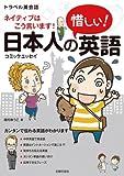 日本人の惜しい英語