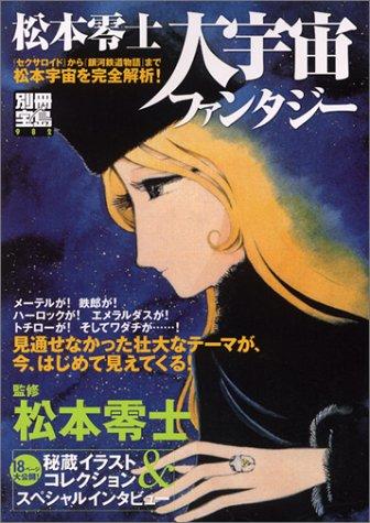 松本零士‾大宇宙ファンタジー‾ (別冊宝島 (982))