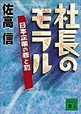 社長のモラル 日本企業の罪と罰 (講談社文庫)