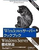Windowsサーバークックブック ―ネットワーク管理者のためのレシピ集