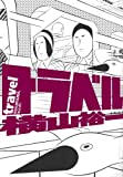 トラベル / 横山 裕一 のシリーズ情報を見る