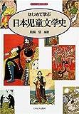はじめて学ぶ日本児童文学史